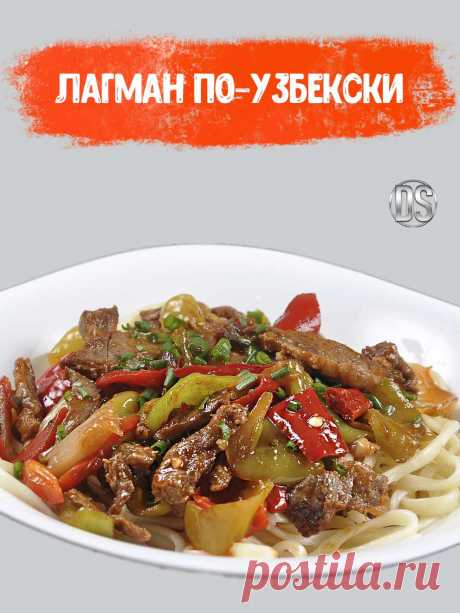 ЛАГМАН ПО-УЗБЕКСКИ/     Лагман по-узбекски - весьма интересное блюдо тем, что оно является чем-то средним между густым супом и жидкой мясной подливой с лапшой. Каждый повар может приготовить его так, как ему больше нравится. Тогда предлагаем приготовить вкусный, очень сытный и невероятно ароматный лагман по-узбекски.