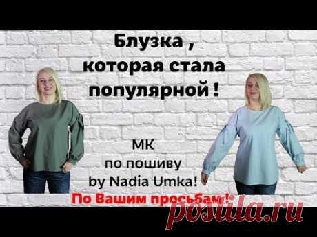 Шьём блузку сами,не такую как у всех :) ! by Nadia Umka!