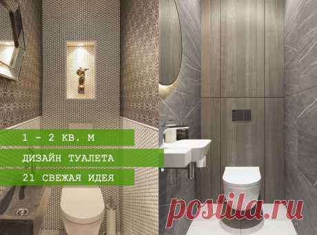 21 дизайн маленького туалета: красивый интерьер 2019 Белый, бежевый и серый отлично подойдут для того, чтобы оформить интерьер маленького туалета. Идеальным вариантом будет использование молочной гаммы для стен, пола и потолка.