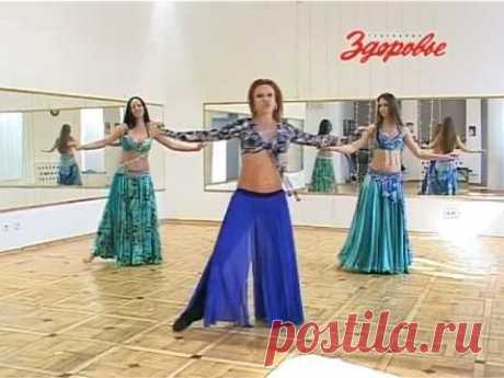 Восточные танцы - урок № 1 Bellydance - YouTube