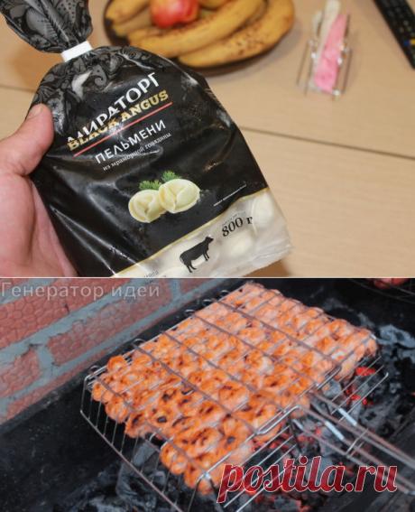 Долго смеялся, когда увидел, что мой сосед готовит сырые пельмени на мангале, попробовал и сам так начал делать | Генератор идей | Яндекс Дзен