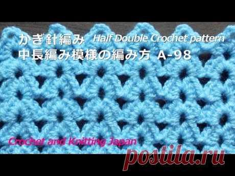 かぎ針編み・中長編み模様の編み方 A-98 Half Double Crochet pattern 編み図・字幕解説  Crochet and Knitting Japan