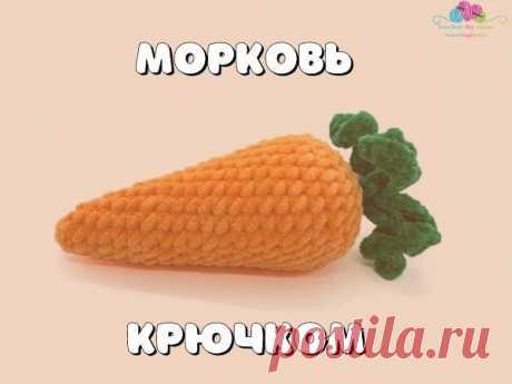 Мастер-класс: Вяжем морковь крючком | Журнал Ярмарки Мастеров