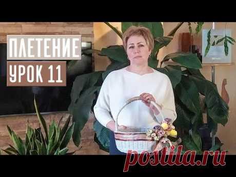 ПЛЕТЕНИЕ ⚡ УРОК №11: ПЛЕТЕМ БЕЛУЮ ПАСХАЛЬНУЮ КОРЗИНУ / Садовый гид