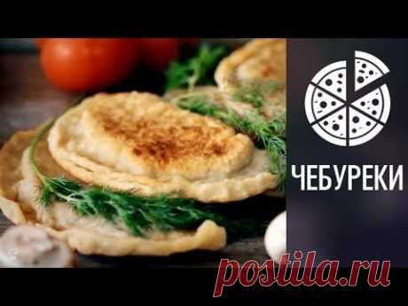 Чебуреки с мясом и сыром. Пошаговый видео рецепт. Вкусное, легкое тесто. Вы не пожалеете