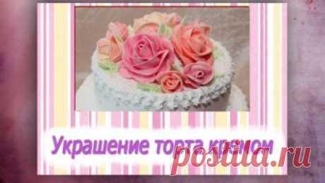 Украшение торта с помощью крема С помощью этого видео можно научится красиво украшать торт не имея при этом специальных навыков! Очень легко , а самое главное красиво!Такой торт идеально до...