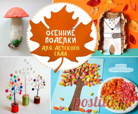 Мастерим поделки на тему Осень в детский сад: пошагово с фото Учите детей видеть красоту в простых вещах