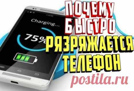 Почему садится батарея на телефоне очень быстро и как этого избежать