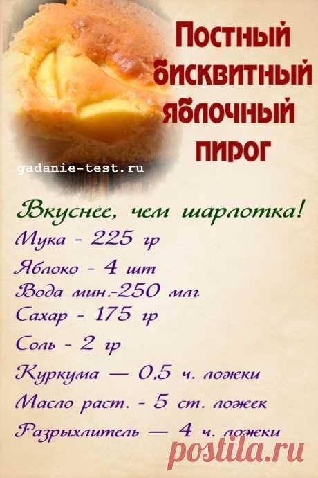 Постный бисквитный пирог с яблоками   СЕКРЕТ
