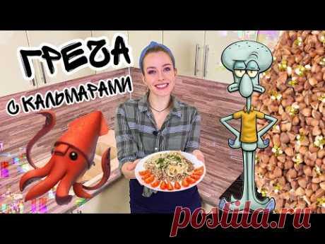 Гречка с кальмарами Вкусные кальмары рецепты Как приготовить гречку вкусно просто доступно