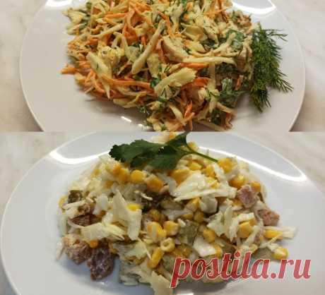 Два вкуснейших салата к ужину из обычной капусты - ДОМАШНИЙ ОЧАГ - медиаплатформа МирТесен