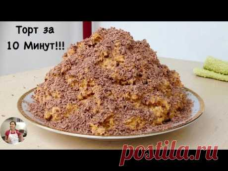 "Торт ""Муравейник"" за 10 Минут | Cake ""Anthill"" in 10 Minutes, English Subtitles"