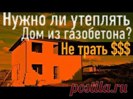 Нужно ли утеплять дом из газобетона в Санкт-Петербурге? Все по уму