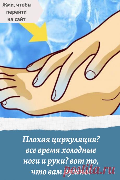 Плохая циркуляция? все время холодные ноги и руки? вот то, что вам нужно!