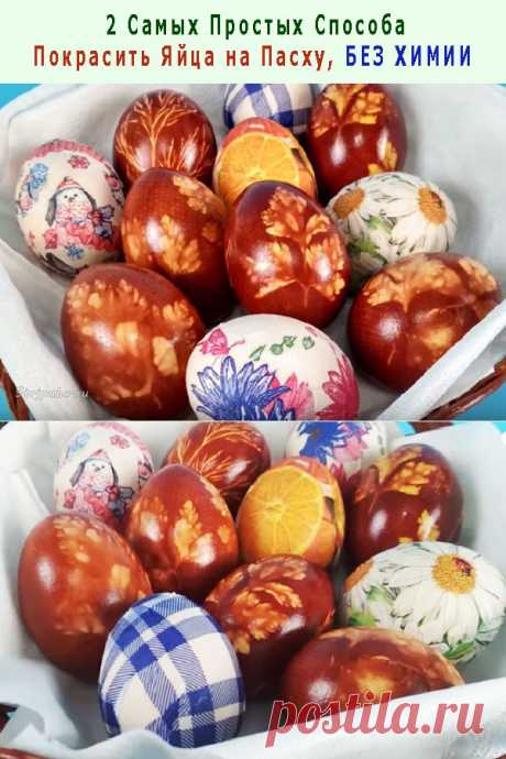 2 Самых Простых Способа Покрасить Яйца на Пасху, БЕЗ ХИМИИ * СТРЯПУХА