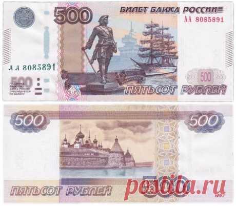 Банкнота 500 рублей 1997 (модификация 2010) серия АА, ПРЕСС стоимостью 12750 руб.