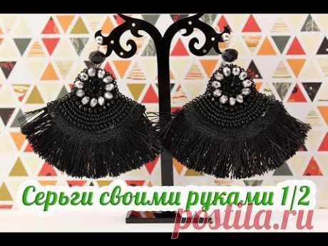 Модные серьги из бисера и бусин своими руками - мастер-класс, часть 1/2 - YouTube