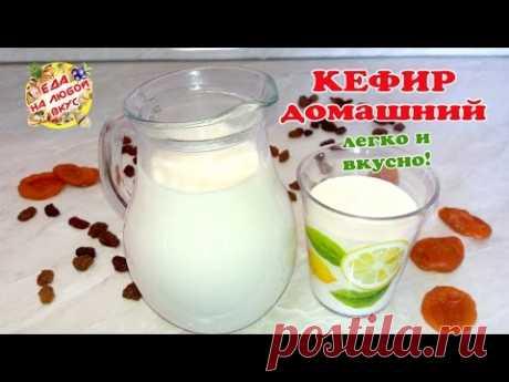 Домашний кефир или йогурт приготовить очень просто! Без йогуртницы в домашних условиях из молока. Рецепт приготовления очень простой своими руками. Пошаговый...
