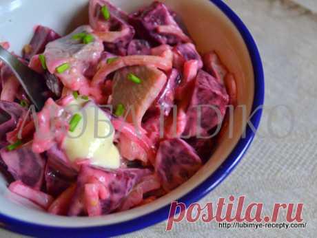 Салат из свеклы и селёдки | 4vkusa.ru