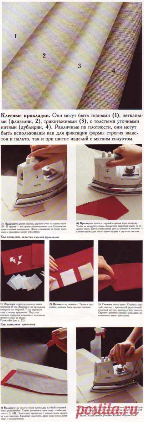 Выбираем клеевую прокладку для ткани — Сделай сам, идеи для творчества - DIY Ideas