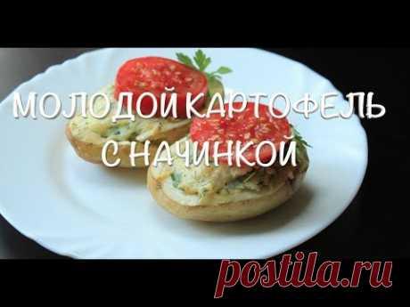 👍ПРОСТОЕ БЛЮДО из МОЛОДОГО КАРТОФЕЛЯ.Понравится ВСЕй СЕМЬЕ!Рецепт молодого картофеля с начинкой.
