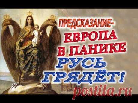 Предсказание - ЕВРОПА В ПАНИКЕ! СВЯТАЯ РУСЬ, современная Россия и Светоносный Муж!