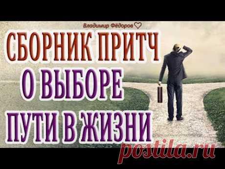 Кем Же я Ещё Мог Стать? Сборник Притч о Выборе Пути в Жизни!