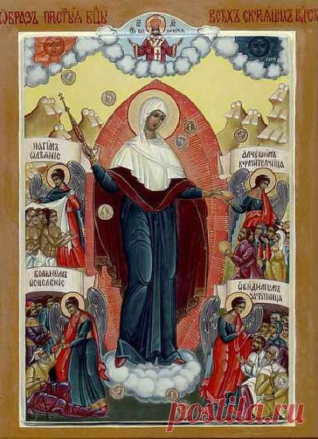 """Las oraciones ante el icono """"Всех skorbyaschih радость""""."""