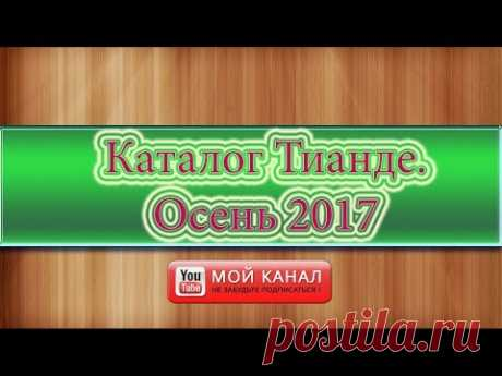 Каталог ТианДе Осень 2017    tianDe