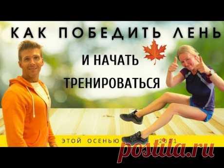 КАК ПОБЕДИТЬ ЛЕНЬ и ЗАСТАВИТЬ СЕБЯ ТРЕНИРОВАТЬСЯ ДОМА - Домашний спортклуб - Владимир Никифоров