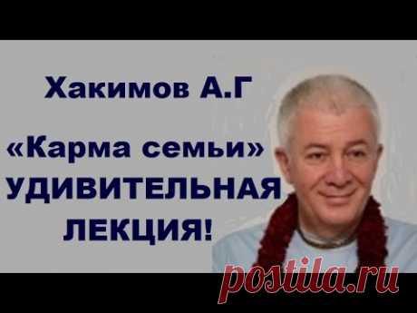 Хакимов А.Г  «Карма семьи» УДИВИТЕЛЬНАЯ ЛЕКЦИЯ! Москва