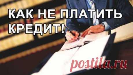 Как не платить кредиты законно в России в 2018 году Законные способы, как не платить кредиты. Последствия неуплаты кредитов. Более лояльные варианты решения проблем по задолженности по кредиту.