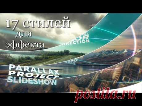 """17 styles \""""PARALLAX\"""" for ProShow Producer"""