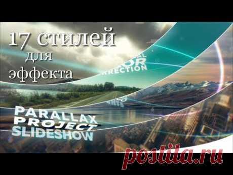 """17 стилей """" ПАРАЛЛАКС """" для ProShow Producer"""