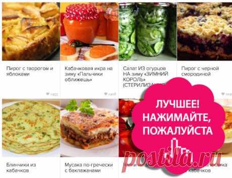 🍇 Лучшие летние рецепты. Топ недели: огурцы, кабачки, заготовки и кое-что еще - Почта Mail.Ru