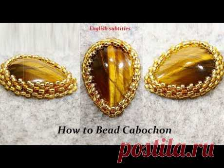 Оплетение Кабошона Бисером Мастер Класс / Cabochon Braiding Beaded Master Class Tutorial
