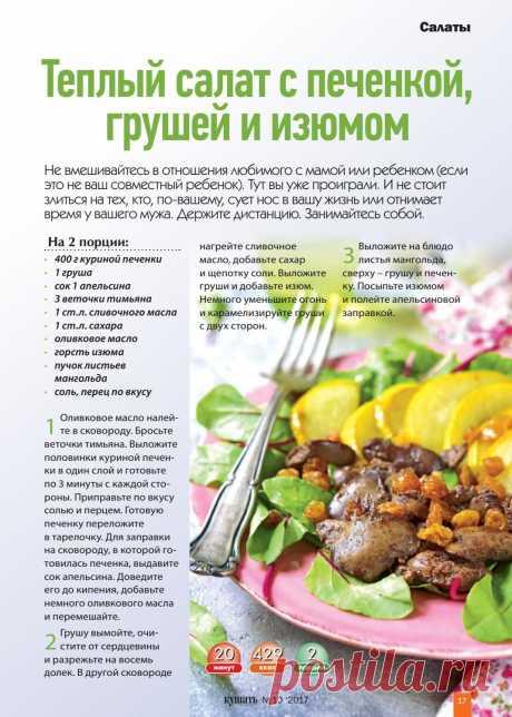 Теплый салат с печенкой, грушей и изюмом