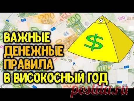 Важные денежные правила в високосный год, чтобы Вас деньги любили ~ Эзотерика для Тебя ~