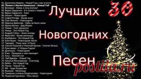 САМЫЕ ЛУЧШИЕ НОВОГОДНИЕ ПЕСНИ!!! КОМПОЗИЦИИ ОТЕЧЕСТВЕННЫХ ИСПОЛНИТЕЛЕЙ ДЛЯ НОВОГОДНЕГО НАСТРОЕНИЯ!