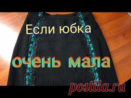 Увеличиваем юбку на один, два размера и больше...