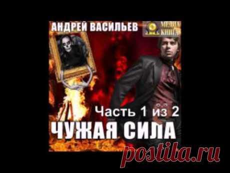 Васильев Андрей - А.Смолин, ведьмак 1, Чужая сила. Часть1 из 2 - YouTube