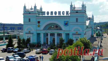 Смоленск Вокзал