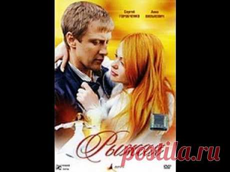 Рыжая (Мелодрама, 2008) Смотреть онлайн фильм «Рыжая» - YouTube