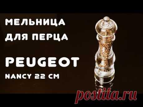 Мельница для перца Peugeot Nancy 22 см | Обзор - YouTube