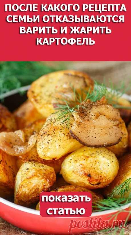 СМОТРИТЕ: После какого рецепта семьи отказываются варить и жарить картофель