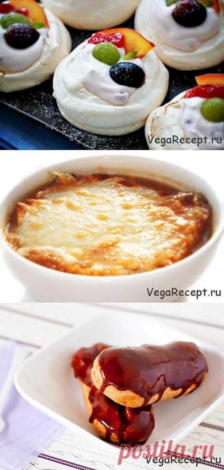 Французская кухня | Лучшие рецепты