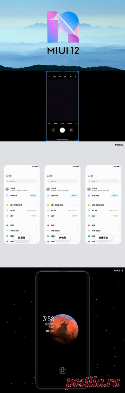 Xiaomi устройства, которые получат все плюшки от MIUI 12 | Ты ж программист! | Яндекс Дзен