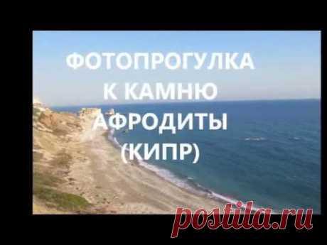 Онлайн прогулка к Каменю Афродиты (Кипр)