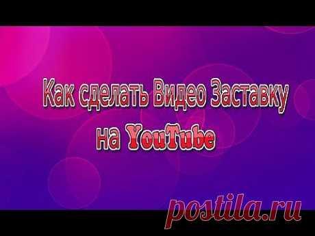 Как сделать Видео Заставку на канале YouTube - YouTube