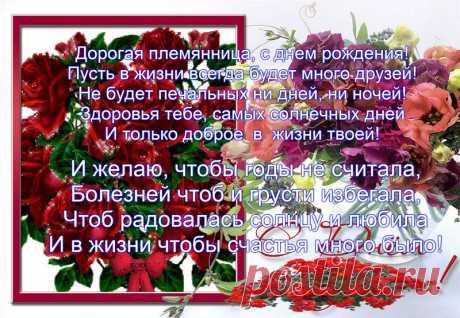 Племяннице картинки С днем рождения Родственникам -------DreemPics-...